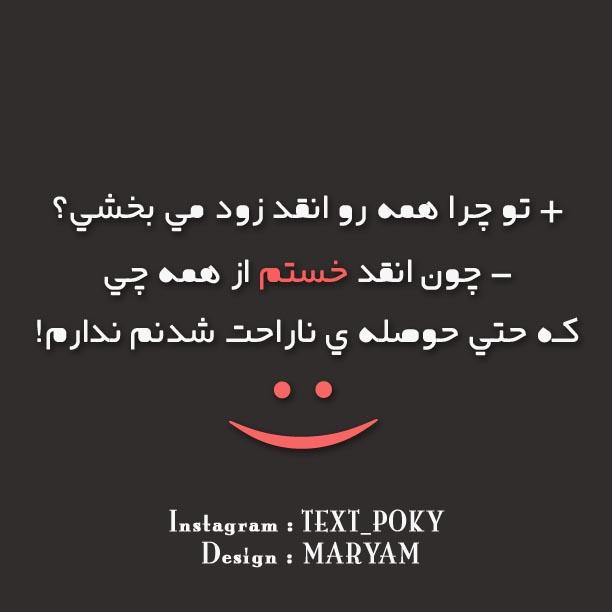 text_poky6.jpg