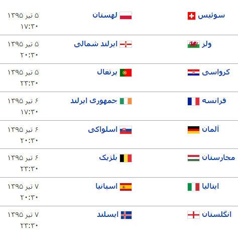 برنامه ساعت و تاریخ پخش زنده مرحله یک هشتم نهایی بازیهای یورو2016