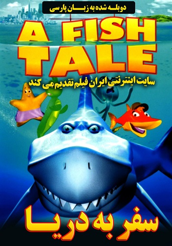 دانلود انیمیشن A Fish Tale دوبله فارسی