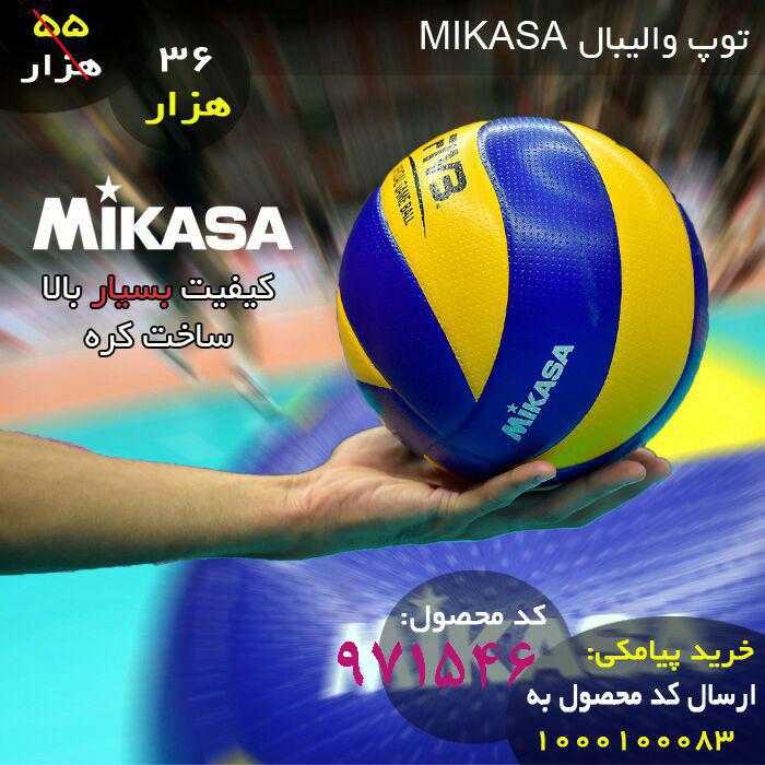 توپ والیبال mikasa، خرید توپ والیبال mikasa، قیمت خرید توپ والیبال mikasa، فروش توپ والیبال mikasa ، سفارش توپ والیبال mikasa، حراج توپ والیبال mikasa