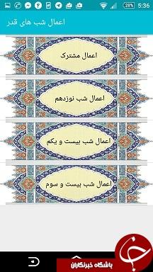 دانلود نرم افزار اندروید ادعیه و اعمال شب قدر ماه رمضان