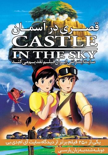 دانلود انیمیشن Castle in the Sky دوبله فارسی