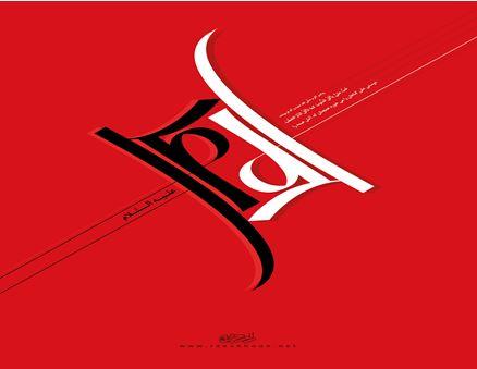 پوستر امام علی