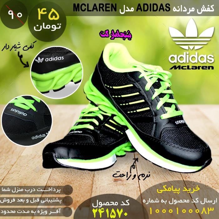 سایت فروش انلاین کفش مردانه ADIDAS مدل MCLAREN, سایت فروش عمده کفش مردانه ADIDAS مدل MCLAREN, سایت فروش نقدی کفش مردانه ADIDAS مدل MCLAREN, سایت فروش ویژه کفش مردانه ADIDAS مدل MCLAREN, سایت فروش آنلاین کفش مردانه ADIDAS مدل MCLAREN, سایت سایت فروش کفش مردانه ADIDAS مدل MCLAREN, سایت قیمت فروش کفش مردانه ADIDAS مدل MCLAREN, سایت فروش ارزان کفش مردانه ADIDAS مدل MCLAREN, سایت فروش انبوه کفش مردانه ADIDAS مدل MCLAREN