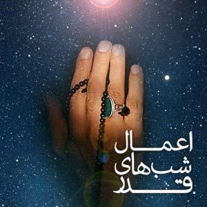اعمال و ادعیه شب قدر 21 بیست و یکم ماه رمضان 95