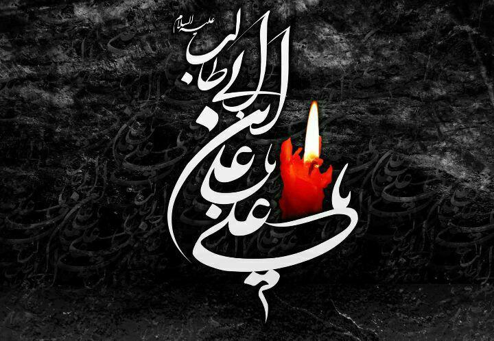 شهادت امام علی (ع) تسلیت باد