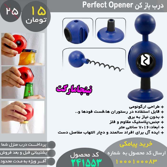 فروشگاه در باز کن 8 کاره Perfect Opener,فروش در باز کن 8 کاره Perfect Opener,فروش اینترنتی در باز کن 8 کاره Perfect Opener,فروش آنلاین در باز کن 8 کاره Perfect Opener,خرید در باز کن 8 کاره Perfect Opener,خرید اینترنتی در باز کن 8 کاره Perfect Opener,خرید پستی در باز کن 8 کاره Perfect Opener,خرید ارزان در باز کن 8 کاره Perfect Opener,خرید آنلاین در باز کن 8 کاره Perfect Opener,خرید نقدی در باز کن 8 کاره Perfect Opener,خرید و فروش در باز کن 8 کاره Perfect Opener,فروشگاه رسمی در باز کن 8 کاره Perfect Opener,فروشگاه اصلی در باز کن 8 کاره Perfect Opener,بهترین در باز کن 8 کاره Perfect Opener,،فروشگاه در باز کن 8 کاره Perfect Opener,فروشگاه اینترنتی در باز کن 8 کاره Perfect Opener,در باز کن 8 کاره Perfect Opener جدید,