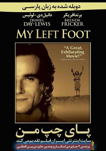 دانلود فیلم My Left Foot دوبله فارسی