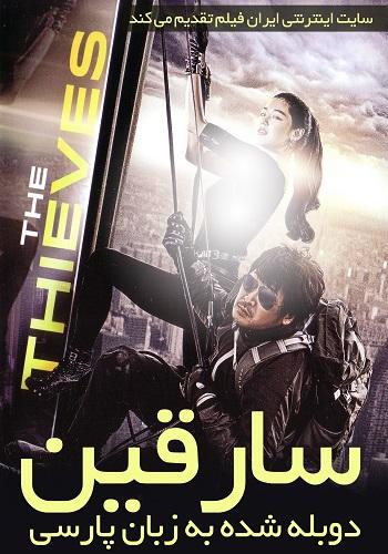 دانلود فیلم The Thieves دوبله فارسی