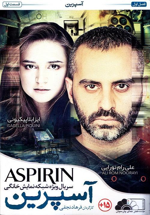 دانلود قسمت اول سریال ایرانی آسپرین با حجم کم + کیفیت عالی