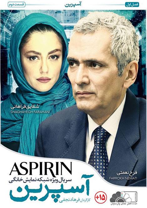 دانلود قسمت دوم سریال ایرانی آسپرین با حجم کم + کیفیت عالی