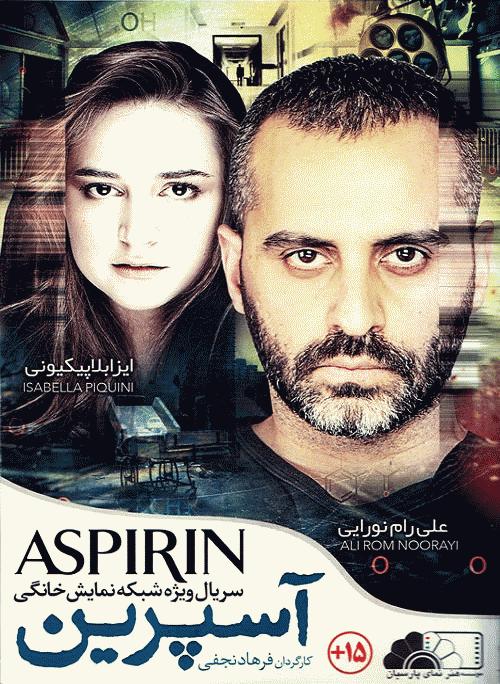 دانلود قسمت 3 سوم سریال ایرانی آسپرین با حجم کم + کیفیت عالی