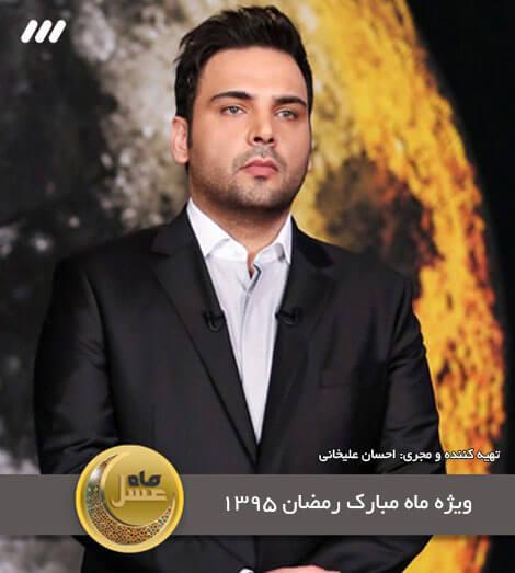 دانلود ماه عسل 7 تیر 95 قسمت بیست و یکم رمضان | کیفیت بالا و کم حجم