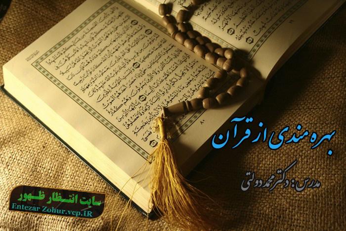 بهره مندی از قرآن