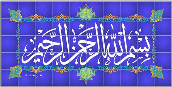 تفسیر بسم الله الرحمن الرحیم(آیه 1 سوره حمد)
