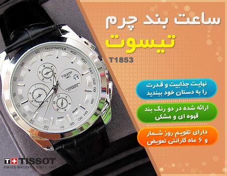 خرید ساعت مردانه تیسوت