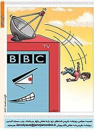 بی بی سی اتاق آشوب جهان / روزنامه جام جم
