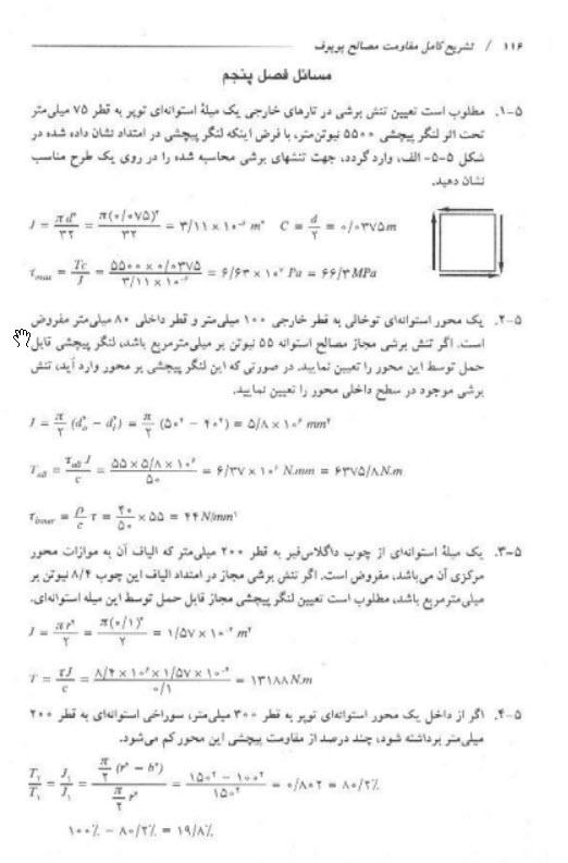 دانلود کتاب تشریح کامل مقاومت مصالح پوپوف جلد اول به زبان فارسی