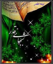 فضیلت اعمال و دعاهای شب قدر 23 بیست و سوم ماه رمضان 95