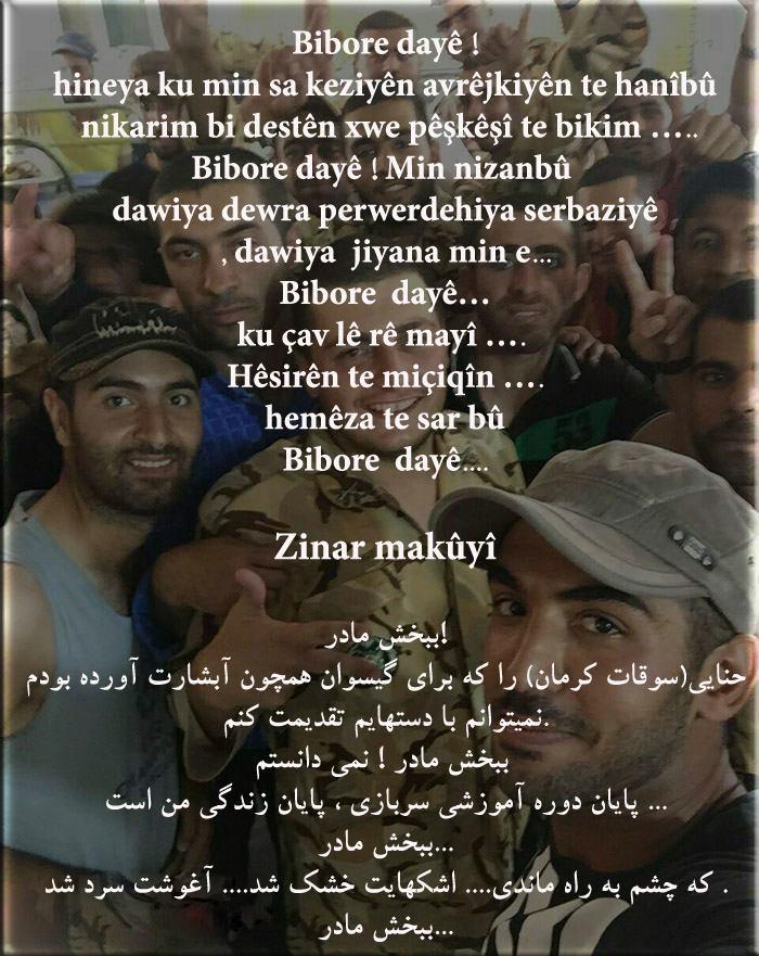 سربازان کرمان