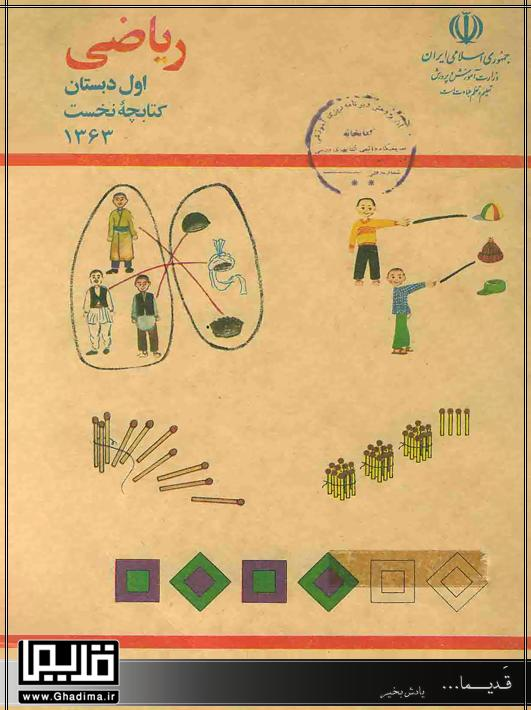 جلد کتابچه نخست ریاضی اول دبستان دهه شصت