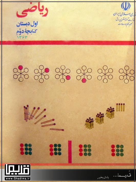 جلد کتابچه دوم ریاضی اول دبستان دهه شصت