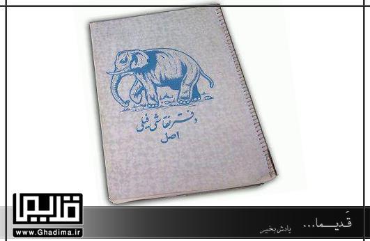 عکس دفتر نقاشی فیلی اصل قدیمی