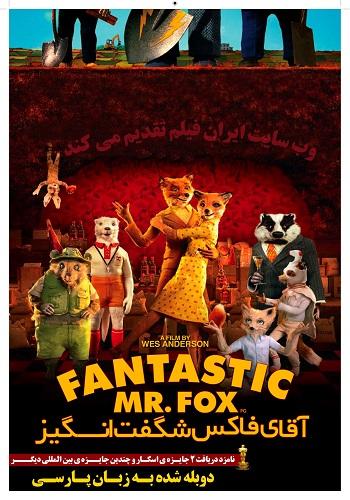 دانلود انیمیشن Fantastic Mr. Fox دوبله فارسی