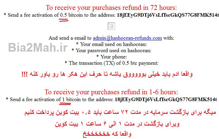 http://s7.picofile.com/file/8257887842/hacher_hashocean_Bia2Mah_ir_.png