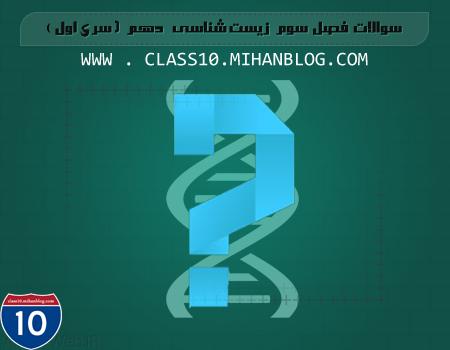 class10.mihanblog.com ...... دانلود سوالات فصل 3 زیست ( سری اول )