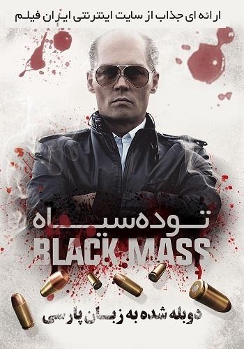دانلود فیلم Black Mass دوبله فارسی با کیفیت HD