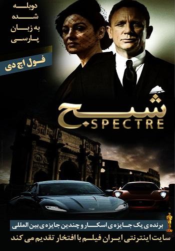 دانلود فیلم Spectre دوبله فارسی با کیفیت HD