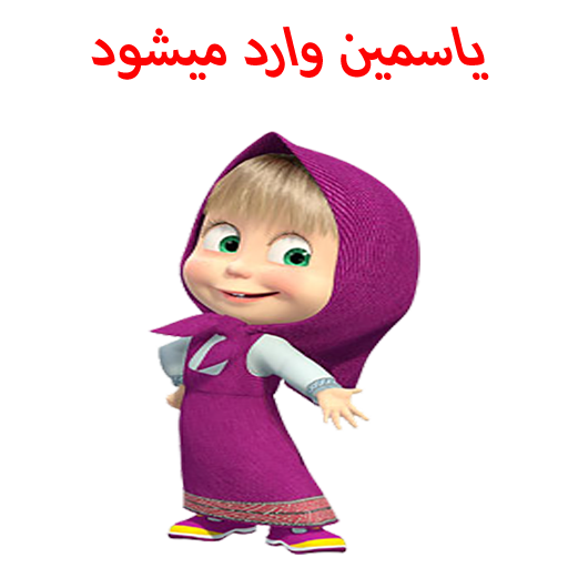 استیکر+تلگرام+اسم+حسام