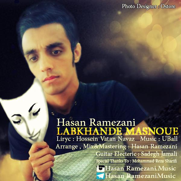 دانلود آهنگ حسن رمضانی به نام لبخند مصنوعی