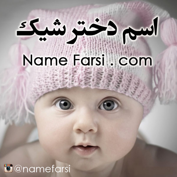 رفع یک طرفه شدن رایتل بهترین اسم های پسر عربی