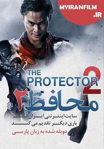 دانلود فیلم The Protector 2 دوبله فارسی
