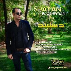 شایان پورحیدری