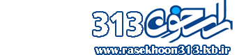 راسخون 313