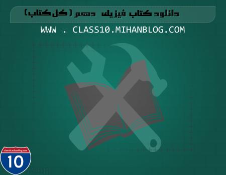 class10.mihanblog.com ...... کتاب فیزیک دهم ( کل کتاب )