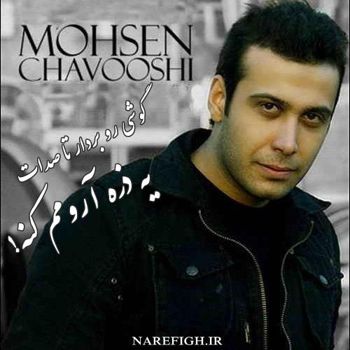 دانلود آهنگ خیانت از محسن چاوشی با دو کیفیت 128 و 320