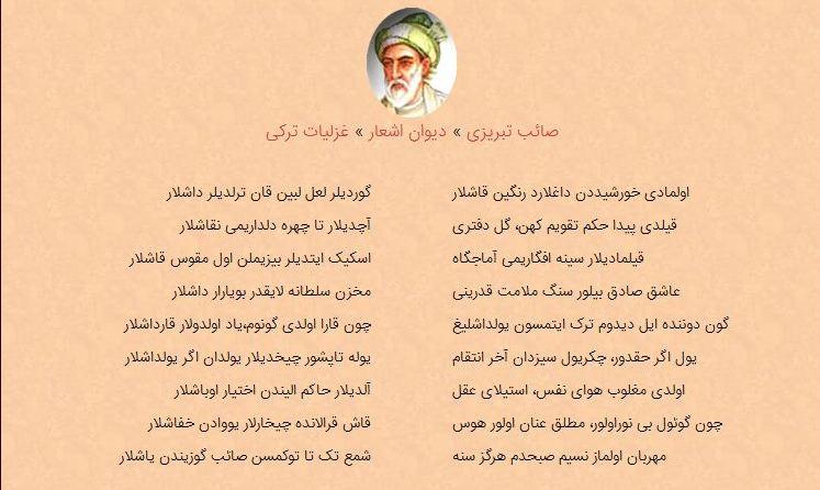 شعر صائب تبریزی