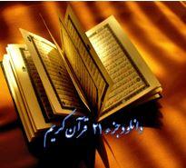 دانلود جزء 21 قرآن کریم