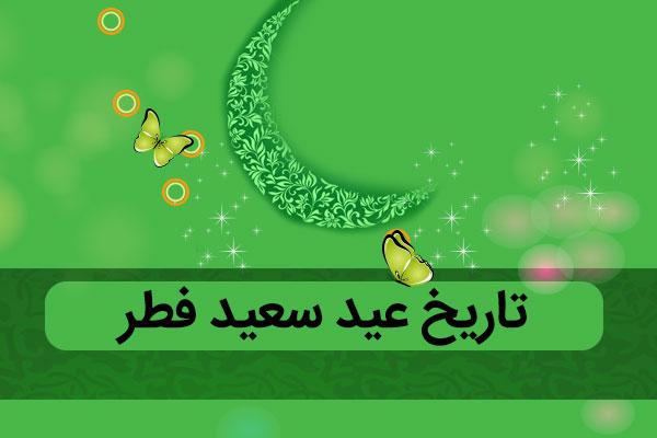روز عید فطر 95