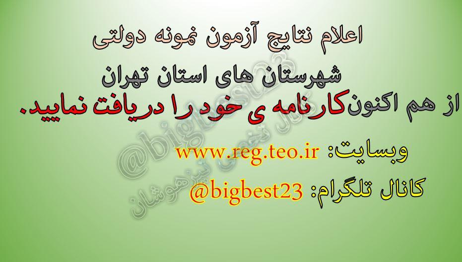 اعلام نتایج آزمون نمونه دولتی شهرستان های استان تهران96-95