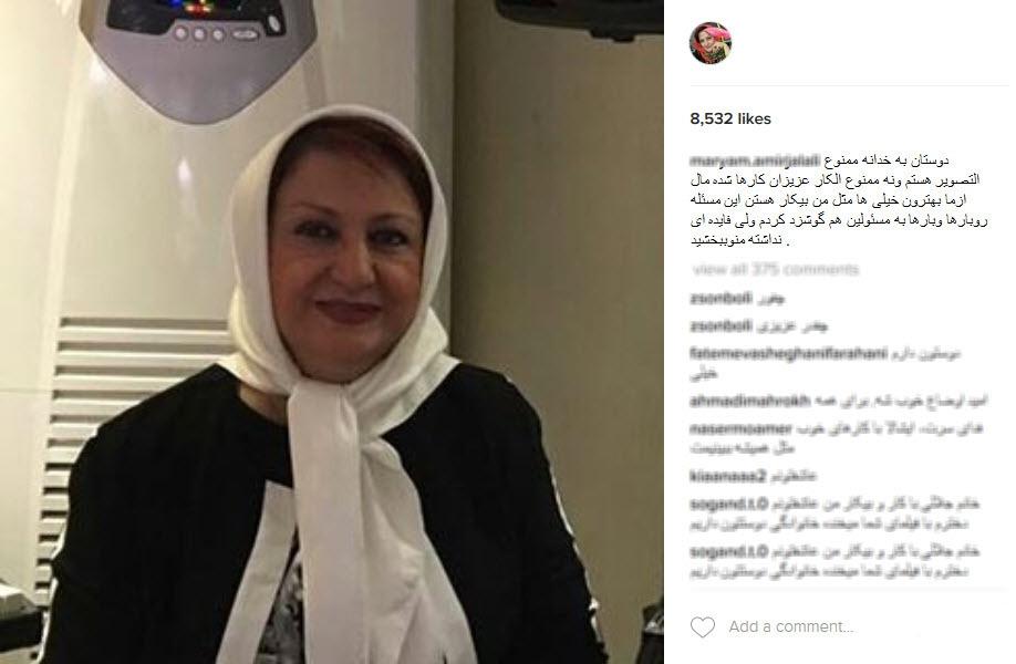پست جالب مریم امیرجلالی در مورد ممنوع التصویری اش , چهره های ایرانی