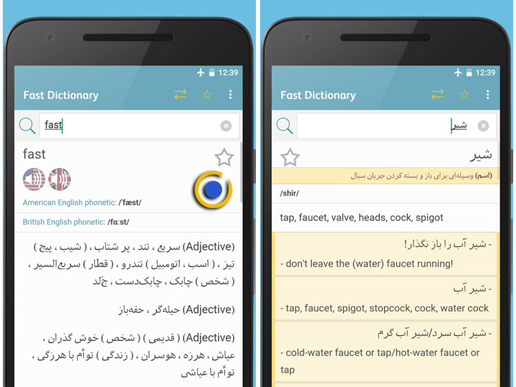 Fast_Dictionary