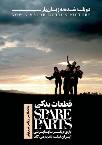 دانلود فیلم Spare Parts دوبله فارسی