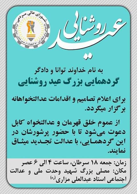 برگزاری گردهمایی بزرگ عید روشنایی در مصلی  شهید مزاری در کابل
