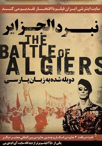 دانلود فیلم The Battle of Algiers دوبله فارسی