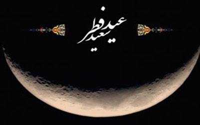 خطبه امیرالمومنین در عید فطر